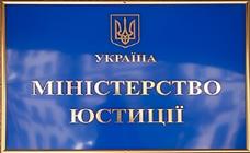 Діяльність «анти-рейдерської» Комісії при Міністерстві Юстиції